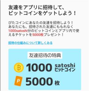 ぴたコイン友達紹介