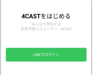 4CAST LINE連携
