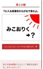 【第2の謎】スーパーポイントスクリーン謎解きの答え