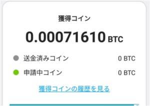 ぴたコイン 交換