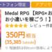 【RPG×お小遣い】アプリの口コミ、評価:換金できるRPG【DORAKEN】